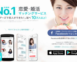No.1恋愛・婚活マッチングサービスをうたうペアーズ公式ページトップ