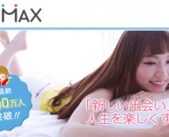 PCMAX公式サイトのトップページ画像