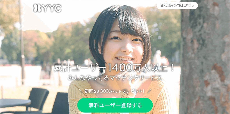YYC公式サイトのトップページ画像