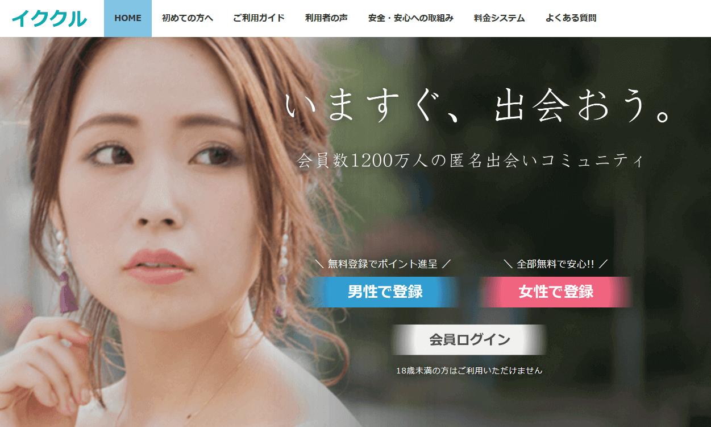 イククル公式サイトのトップページ画像