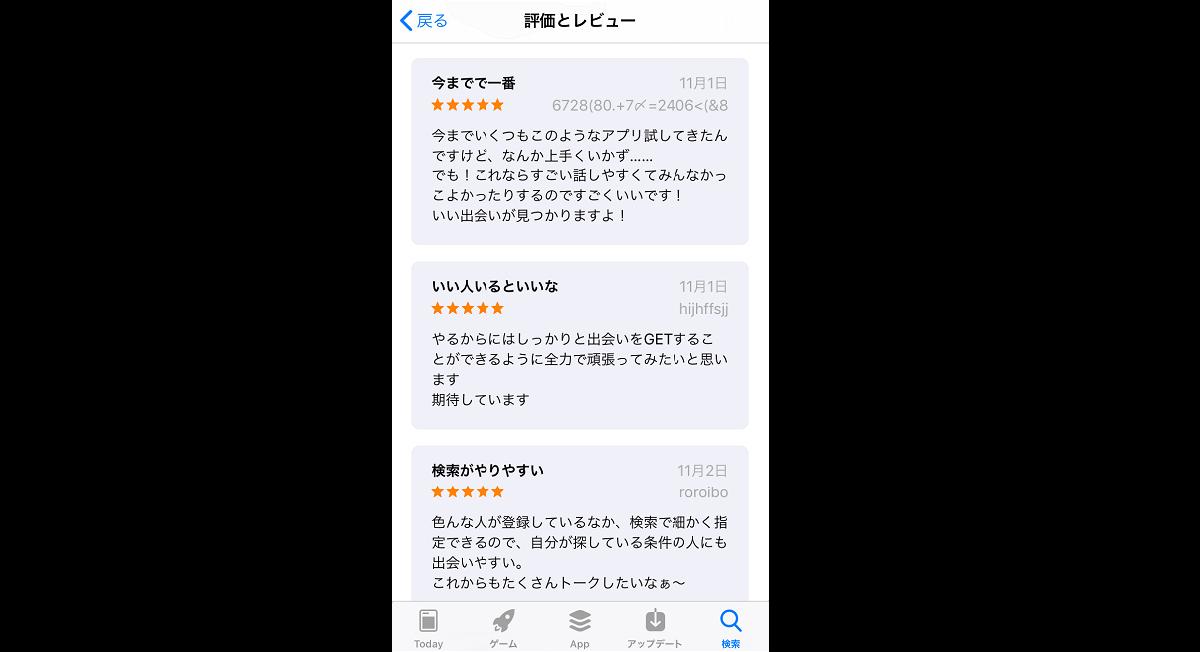 App storeでのメルパラに関するレビューの画像