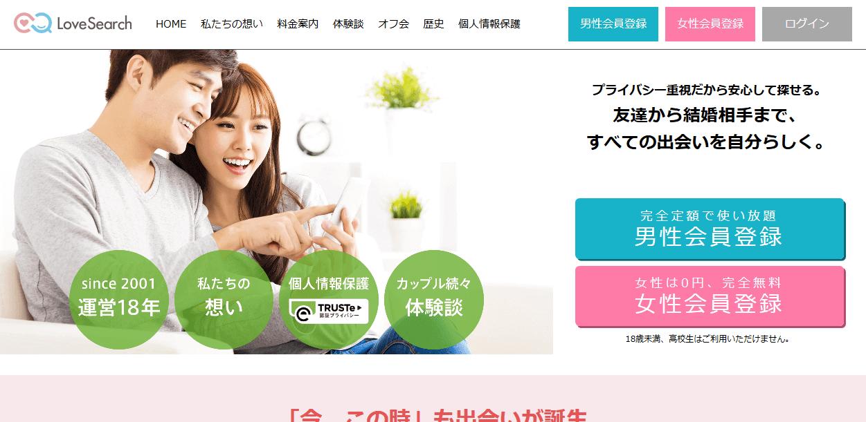ラブサーチ公式サイトのトップページ画像