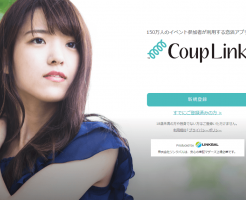 CoupLink(カップリンク)トップ